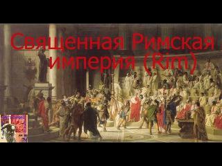 Священная Римская империя (Rim)