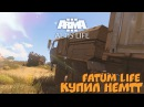 Arma 3 AltisLife Купил HEMTT