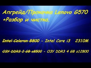 Апгрейд/Прокачка #7. Lenovo G570. Разбор и чистка.
