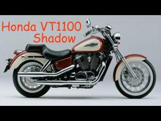Золотая середина Honda VT1100 Shadow!!!