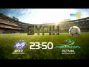 Бүгін 23:50-де футбол! «БАТЭ» (Беларусь) – «Астана» (Қазақстан). Тікелей эфир!