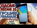 Xiaomi Redmi 3S ПРОШИВКА на MIUI V7 5 4 0 Global а так же CN сток Подробно в деталях