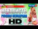 ВОСХИТИТЕЛЬНАЯ МЕЛОДРАМА НОВИНКА - НЕНАВИСТЬ / Российский фильм 2017 года / Русско