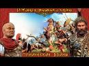 Пунические войны рус История древнего мира