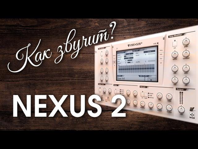 ReFX Nexus 2 полный обзор