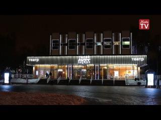 Труппа театра «Наш Дом» приглашает химчан в новое здание