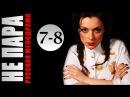 Детективное агентство Иван да Марья 7 8 серии 2009