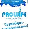 PROWIFE.RU Уборочный инвентарь ключевых брендов.