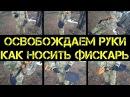 Коп 2016 Лопата Fiskars как носить за плечом мой вариант