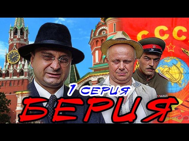 Берия Проигрыш 1 серия Документальный сериал 2010