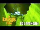 КиноГрехи: Все проколы «Приключения Флика» чуть более, чем за 9 минут