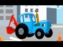 ЭКСКАВАТОР - Синий трактор - Развивающая веселая детская песенка мультик про машинки