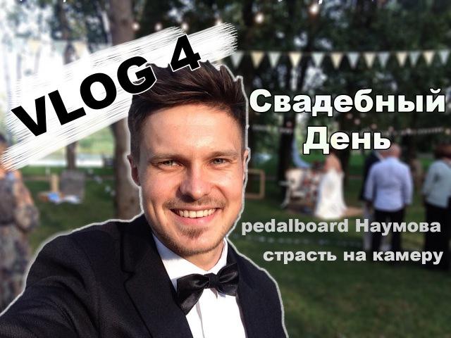 VLOG 4 Свадебный день pedalboard Наумова страсть на камеру