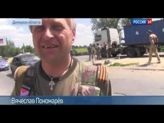 Славянск покидает население, ополченцы отошли в Краматорск, Донецк, Горловку, Стрелков