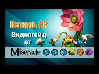 #Vainglory: #Петаль CP (#Гайд, #обзор)