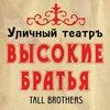 """Уличный клоун-театр """"Высокие Братья"""""""