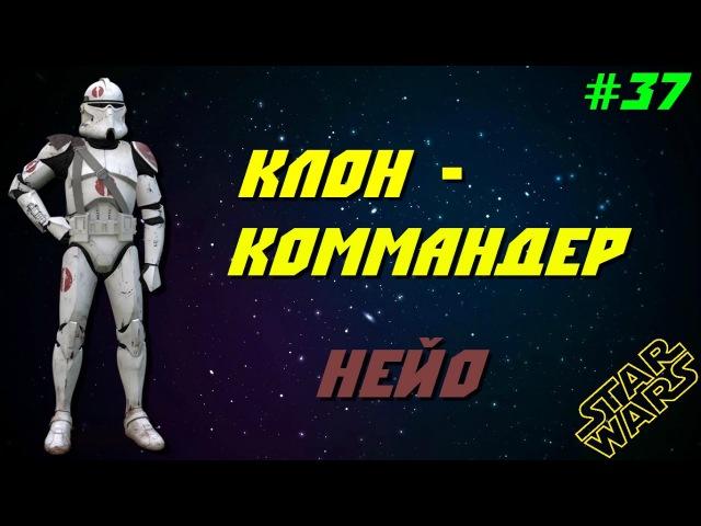 Звездные Войны истории | Коммандер Нейо | Star Wars history