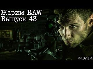 PS CS6 - LR - Plugin - Жарим RAW. Выпуск 43. Солдат