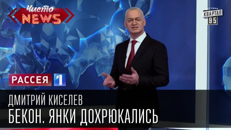 Дмитрий Киселев Бекон Янки дохрюкались Новости Россия Украина Америка