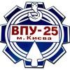 Вище професійне училище №25