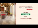 Пробковые настенные и напольные покрытия Corkstyle в проекте Дачное сафари, программа Фазенда