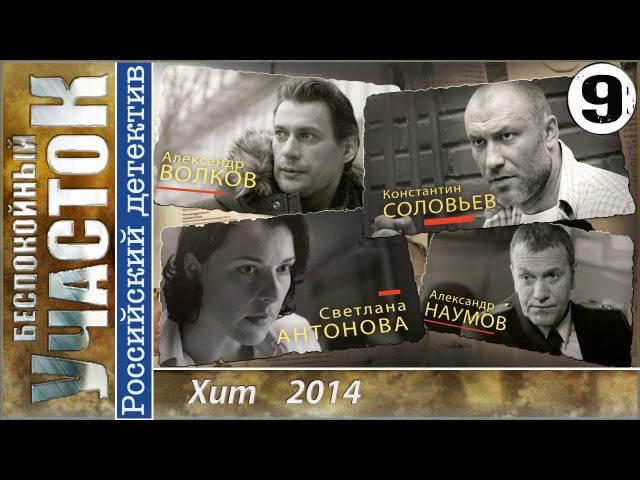 Беспокойный Участок 9 серия Детектив мелодрама HD
