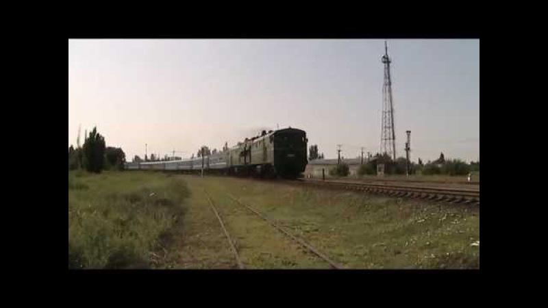 Тепловоз 2ТЕ10ут з поїздом №255 сполученням Херсон Львів
