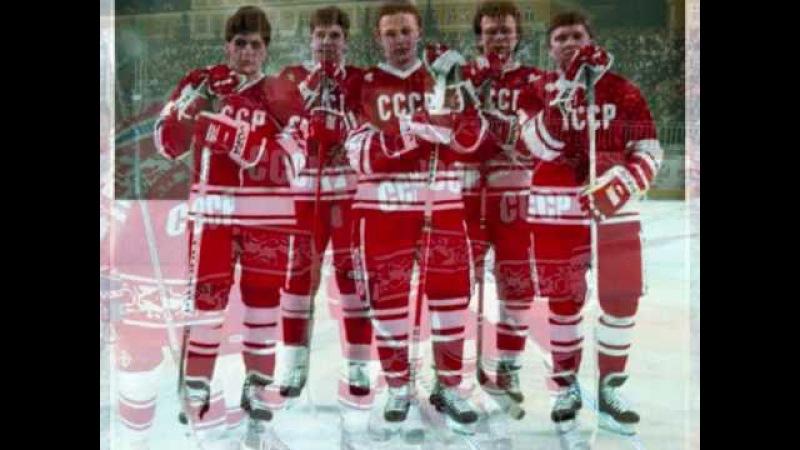 Larionov's Five (Пятерка Ларионова) - Musical Tribute to the Soviet Ice Hockey Team
