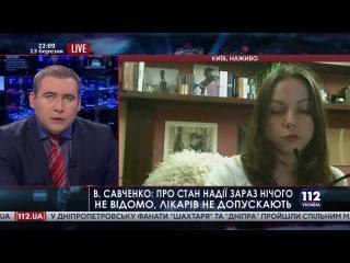 О состоянии Надежды Савченко сейчас ничего не известно, врачей не допускают, - Вера Савченко