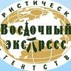 """Турагенство """"ВОСТОЧНЫЙ ЭКСПРЕСС""""г. Рыбинск"""
