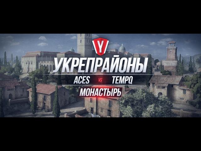 [Атака на Укрепрайон] ACES vs TEMPQ 1 карта Монастырь