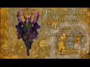WarCraft История мира Warcraft Глава 23 Война древних Раскол