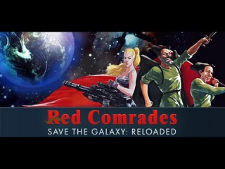 Red Comrades Save the Galaxy   Reloaded КРАСНЫЕ В ГОРОДЕ!!!!!