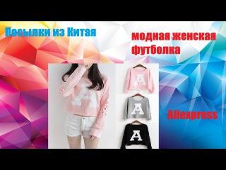 Посылки из Китая модная женская футболка Aliexpress