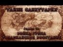 Diablo Тайны Cанктуария Глава 11 Война греха Тораджанское восстание