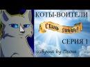 Коты-Воители. Стань Диким. 1 сезон Серия 3