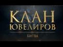 Клан Ювелиров. Битва 60 серия