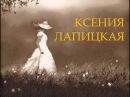 Ксения Лапицкая За все Тебя Господь я благодарю