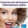 Отбеливание зубов в домашних условиях! Алматы