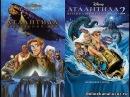 Атлантида 2 Возвращение Майло - Смотреть онлайн бесплатно