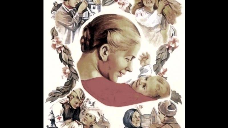«Женщина - мать, женщина - труженица, женщина - защитница Отечества