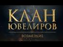 Клан Ювелиров. Возмездие 78 серия