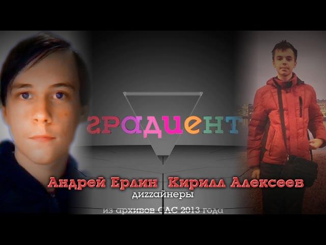 Градиент гости Андрей Ерлин и Кирилл Алексеев из архивов СЛС 2013 года