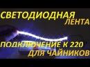 СВЕТОДИОДНАЯ ЛЕНТА ПОДКЛЮЧение К 220 для чайников через трансформатор светодиод лед подсветка витрин