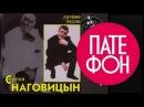 Сергей Наговицын - Лучшие песни Full album
