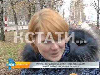 Нижегородцы присоединились к скорби по погибшим в авиакатастрофе