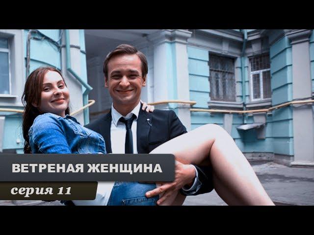 ВЕТРЕНАЯ ЖЕНЩИНА Серия 11