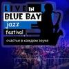 "Джазовый фестиваль ""Live in Blue Bay"""