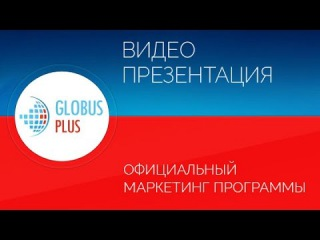 Проект Globus Plus   Глобус Плюс -  Как это работает (Видео Презентация)