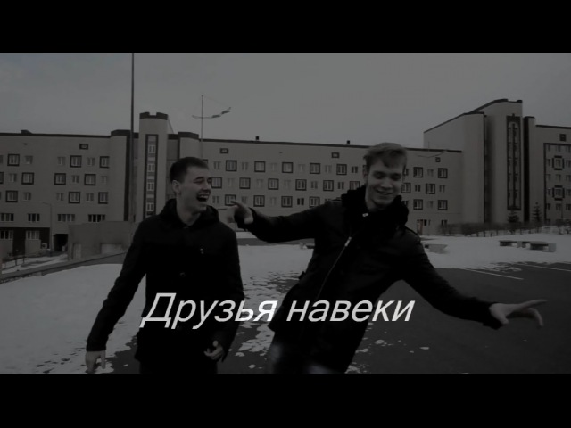 DELAROSA TerOn друзья навеки Official video HD